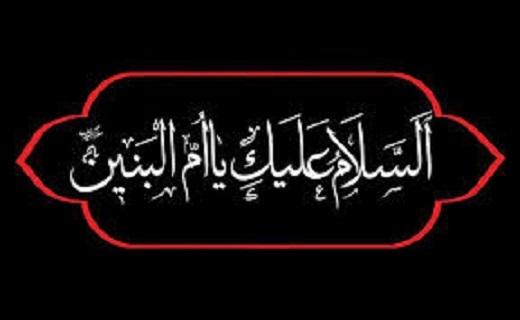 در سوگ رحلت بانوی مرد آفرین / چگونگی وصلت امیرمومنان با حضرت ام البنین(س)