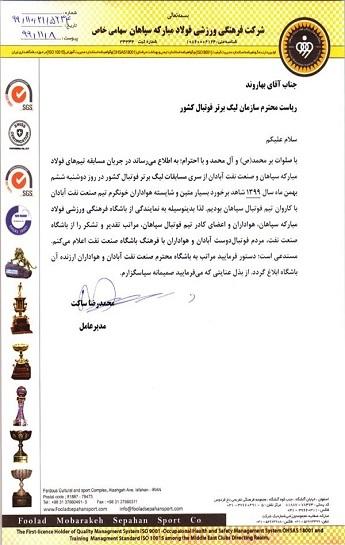تقدیر باشگاه سپاهان از هواداران صنعت نفت + عکس