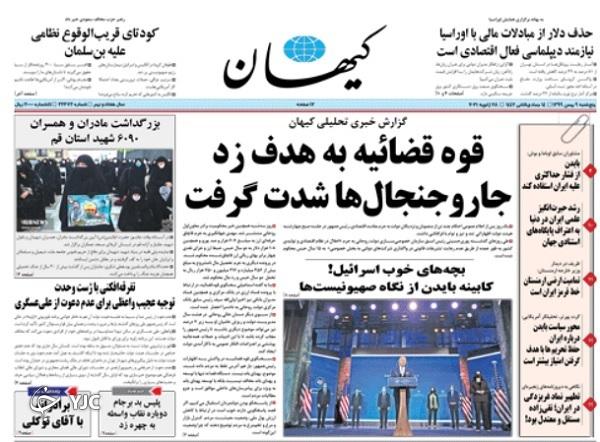 روزنامه های 9 بهمن 99