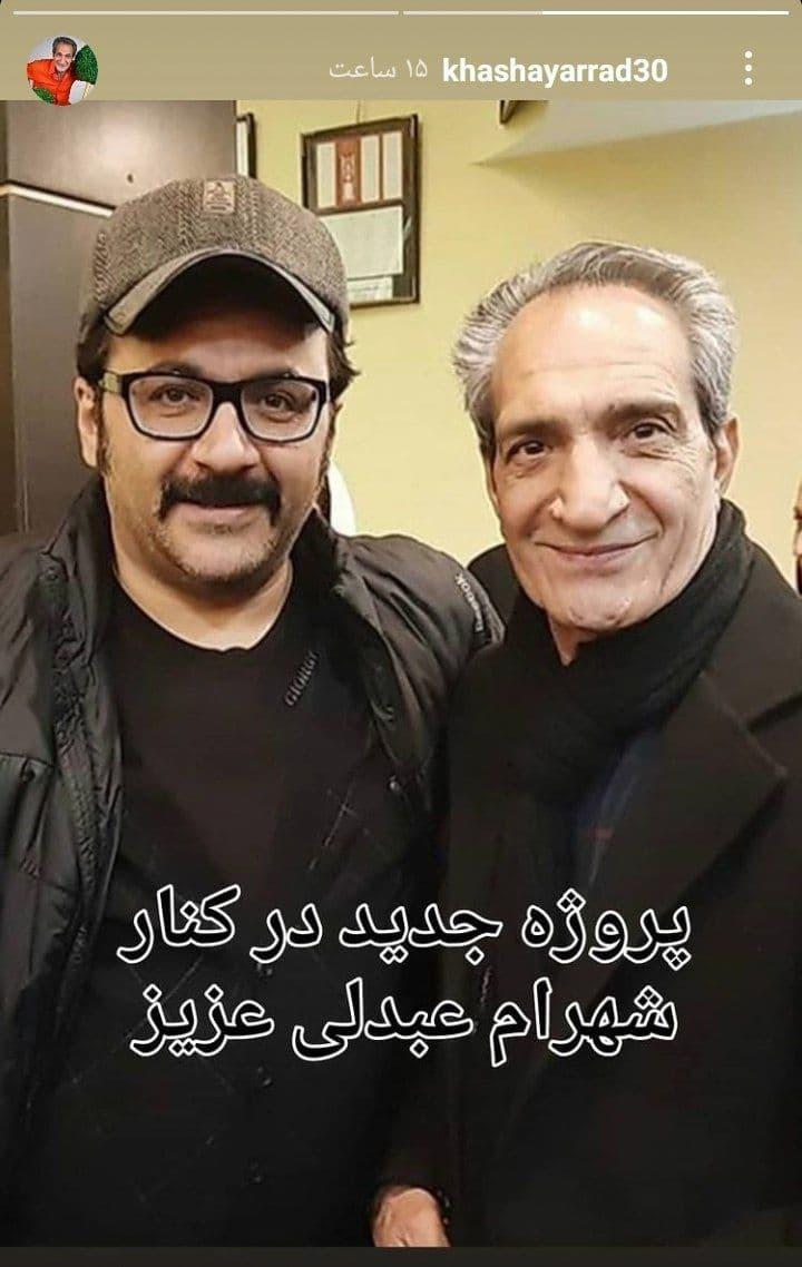 همکاری خشایار راد و شهرام عبدلی