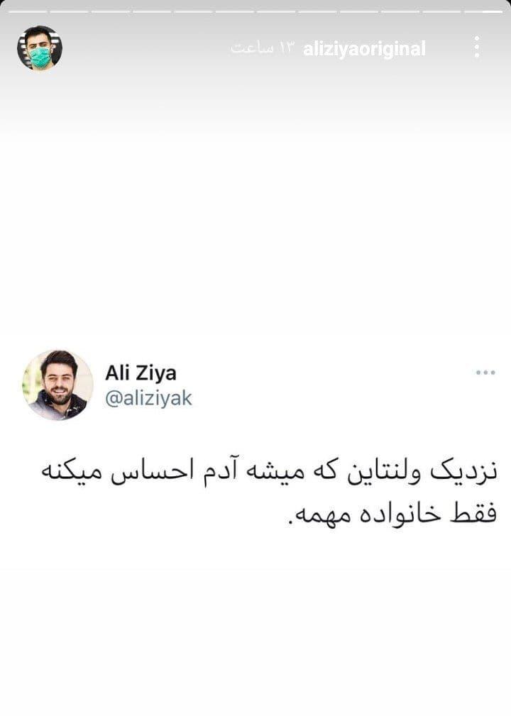 کنایه علی ضیا به ولنتاین