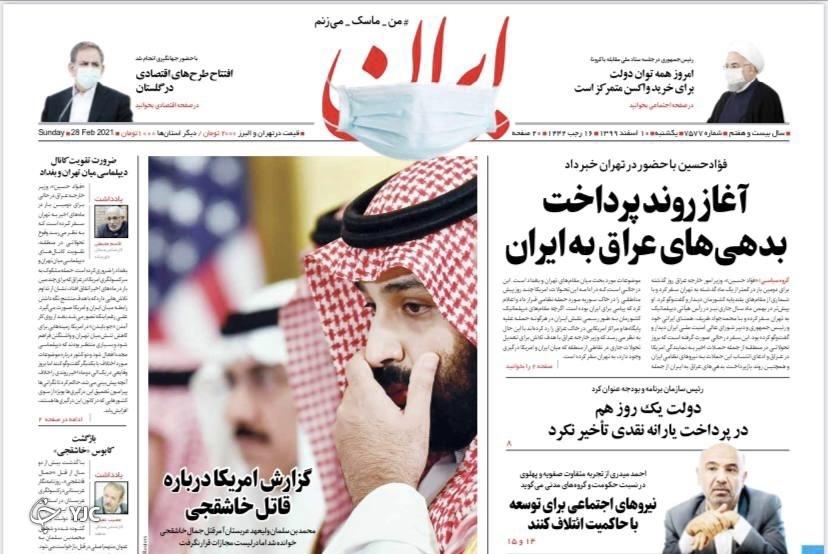 شکاف عمیق میان دخل و خرج کارگران / بازی تکراری آمریکاییها با برجام / تکرار ماجرای صدام برای بن سلمان