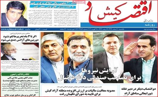 صفحه نخست روزنامه های استانی