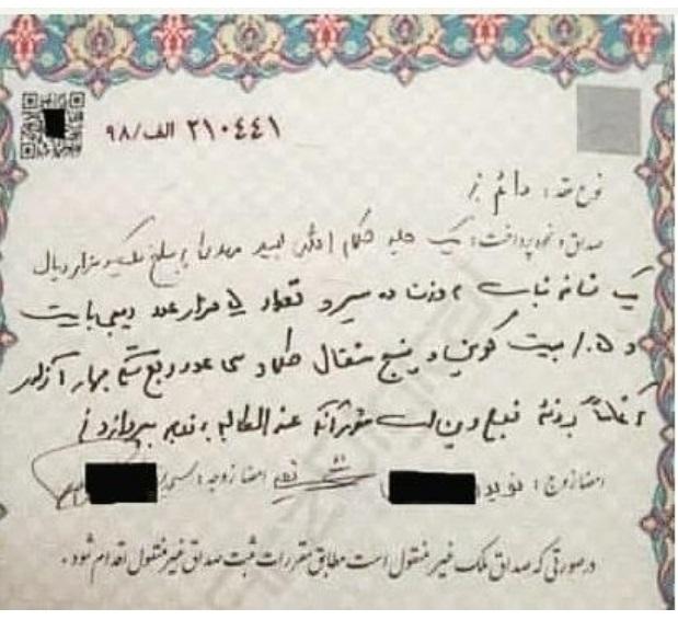 مورد عجیب در عقد نامه ها؛ قضیه مهریههای رمزدار چیست؟ + عکس