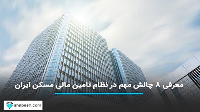 باشگاه خبرنگاران -معرفی ۸ چالش مهم در نظام تامین مالی مسکن ایران
