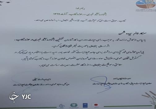 خبرنگار باشگاه خبرنگاران مهاباد در جشنواره تالابها شایسته تقدیر شد+ فیلم