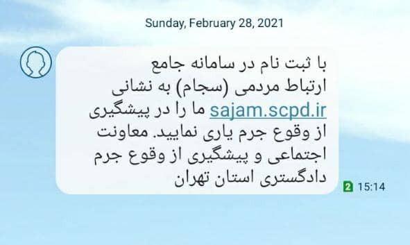 درخواست دادگستری تهران از مردم برای  ثبت نام در سامانه سجام