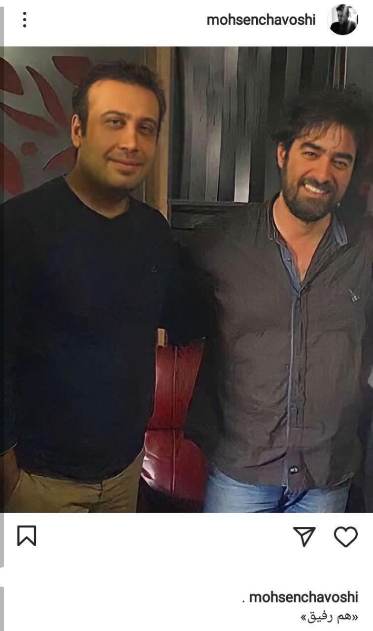 محسن چاوشی و شهاب حسینی