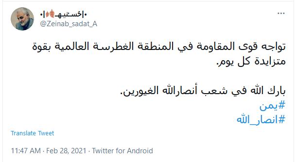توئیت های کاربران درباره حمله انصارالله