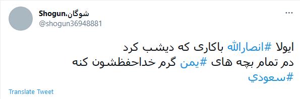 واکنش کاربران به حمله موشکی یمن یه عربستان