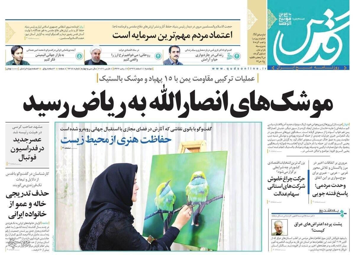 آسمان عربستان در تسخیر مقاومت/ روزهای خوش واکسن در راه است/ شاخهای مجازی پای میز مالیات