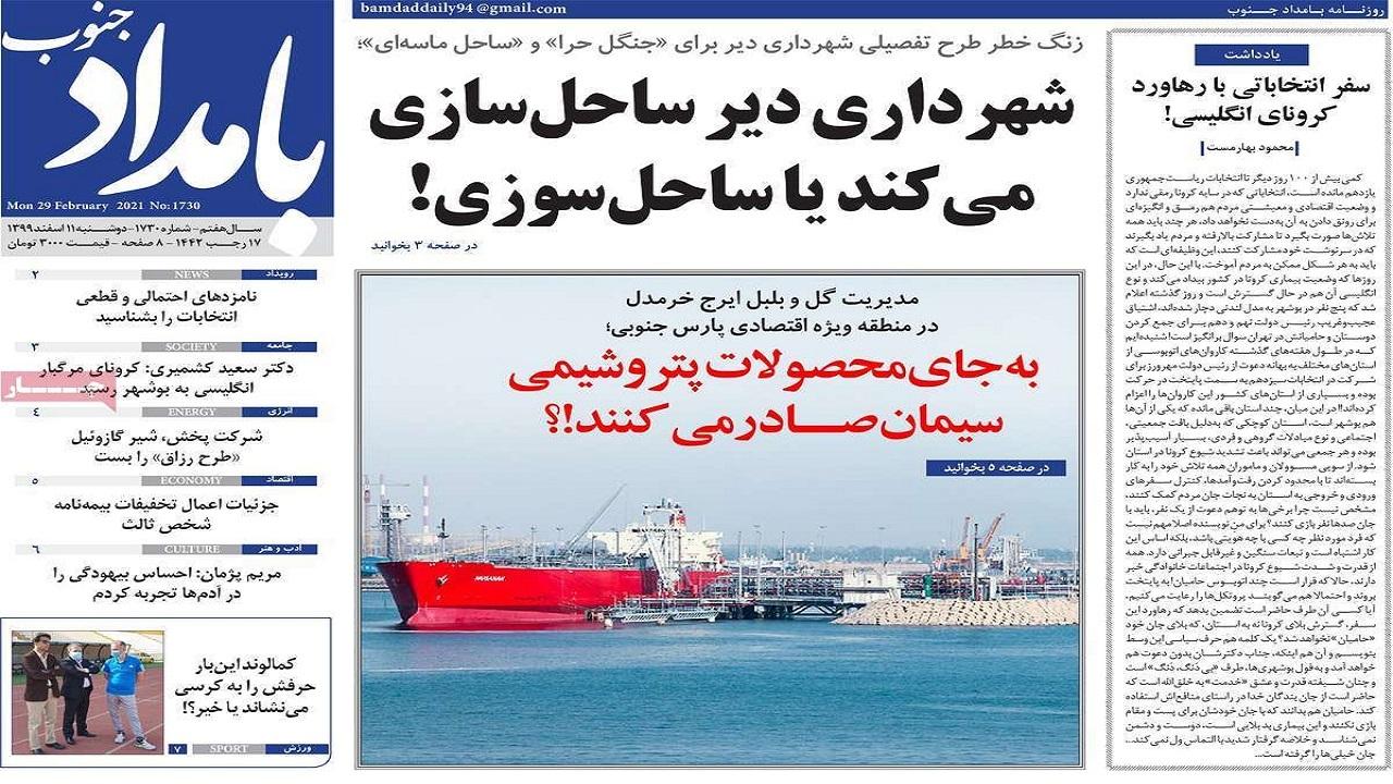 صفحه نخست روزنامههای بوشهر را در ۱۱ اسفند ۹۹ اینجا بخوانید.