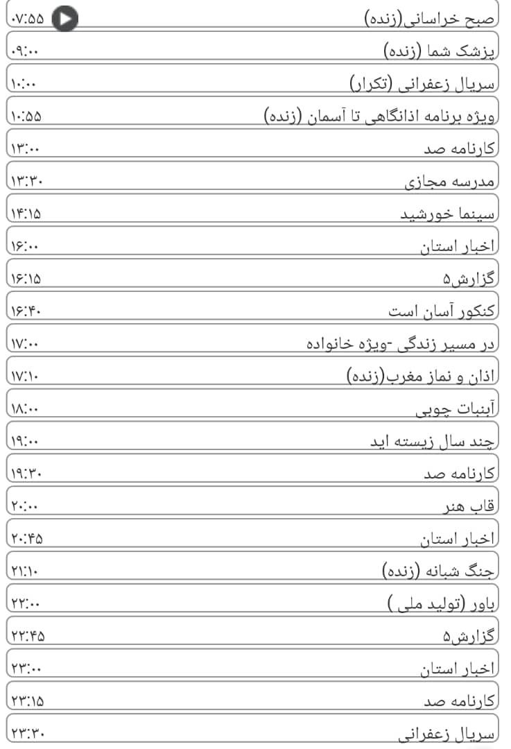 لیست پخش برنامه های سیمای خراسان رضوی