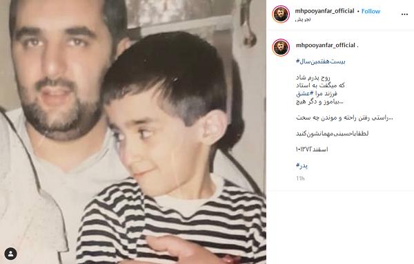 عکس زیرخاکی مداح معروف با پدر مرحومش