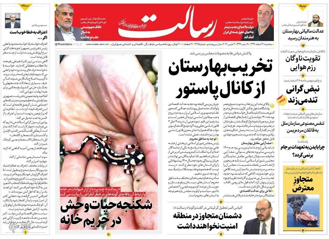 روزنامههای ۱۲ اسفند