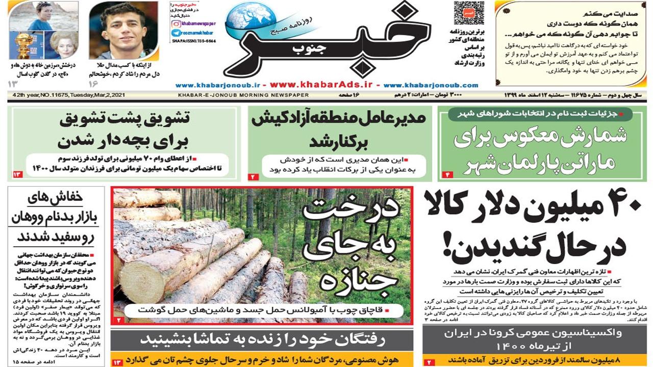 مهاجرت معکوس با ایجاد 12 هزار شغل پایدار روستایی در فارس/منابع فارس تسهیلات استان های دیگر می شود