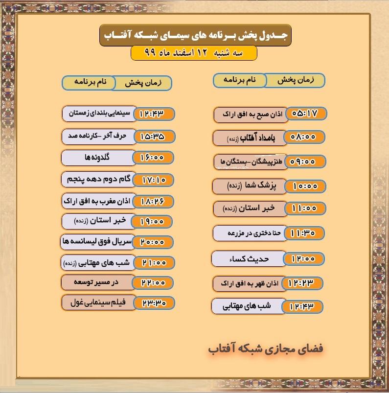 برنامههای سیمای شبکه آفتاب در دوازدهم اسفند ماه ۹۹