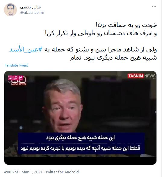 واکنش کاربران به پخش مستند حمله موشکی ایران در آمریکا