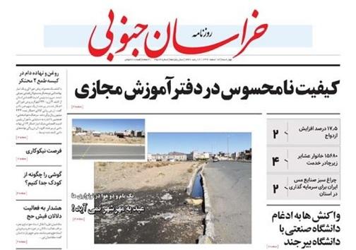 فرجام خواهی استان برای تنها دانشگاه صنعتی شرق/