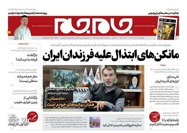 روزنامه های 13 اسفند