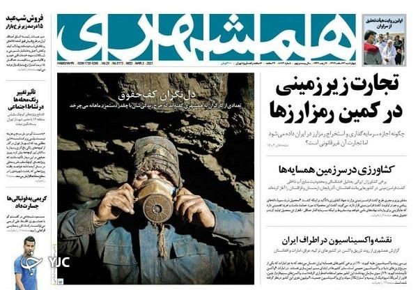 غنیسازی ابزارهای قدرت ایران / قدرت دفاعی خط قرمز ملی / تجارت زیرزمینی در کمین رمزارزها