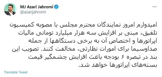 توئیت آذری جهرمی