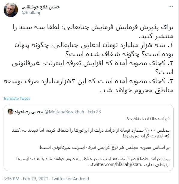 توئیت فلاح جوشقانی