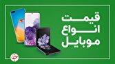 قیمت روز گوشی موبایل در ۱۳ اسفند