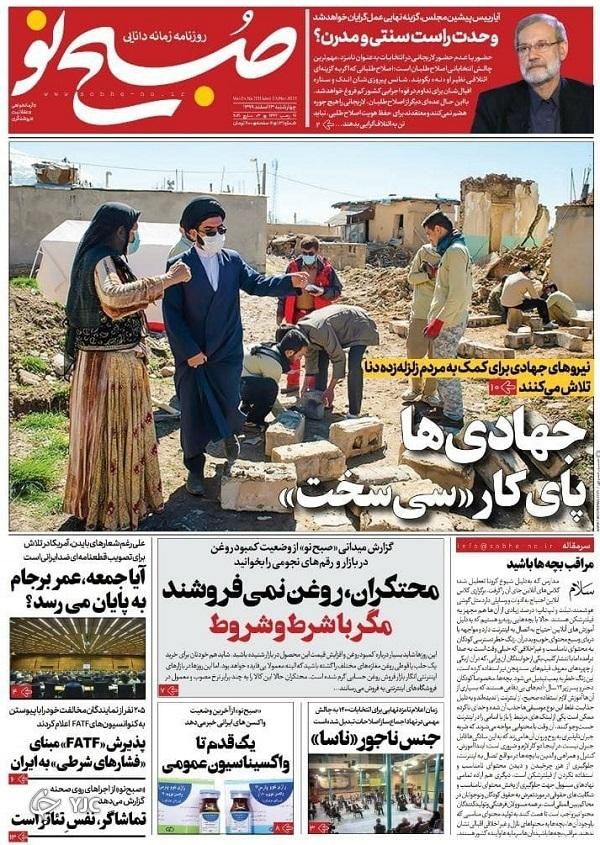 غنیسازی ابزارهای قدرت ایران / تجارت زیرزمینی در کمین رمزارزها / قدرت دفاعی خط قرمز ملی