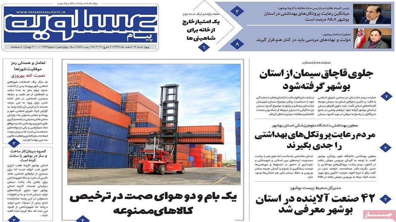 روزنامههای بوشهر در ۱۳ اسفند ۱۳۹۹