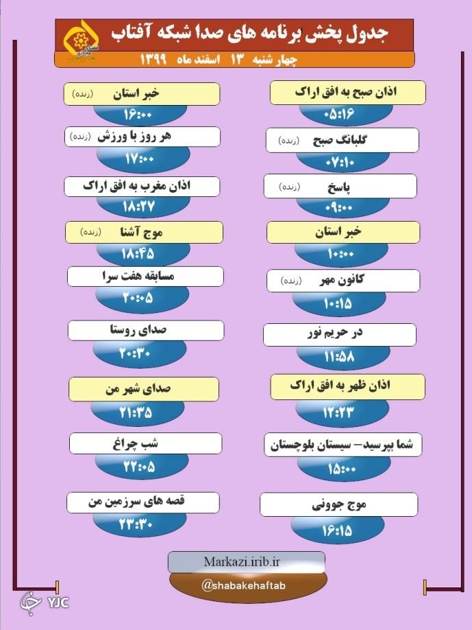 برنامههای صدای شبکه آفتاب در سیزدهم اسفند ماه ۹۹