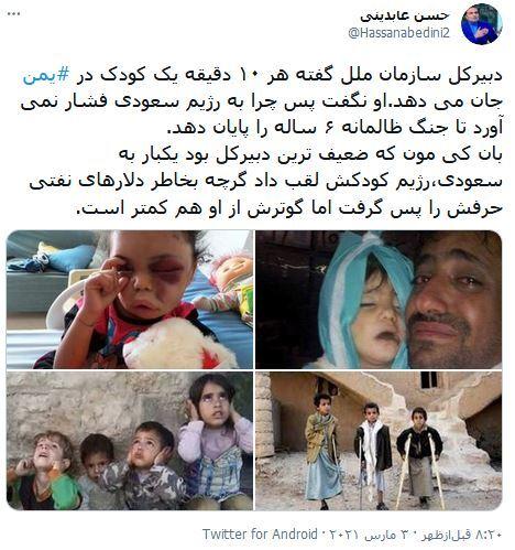 کشتار دستهجمعی عربستان چه زمانی به پایان میرسد؟ / ضعف دبیرکل سازمان ملل در برابر کشتار کودکان یمنی توسط عربستان