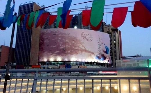 «سایهات مستدام» دیوارنگاره میدان ولیعصر (عج) به مناسبت روز درخت