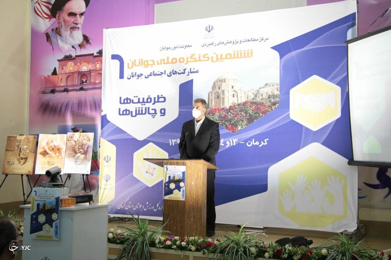آغاز ششمین کنگره ملی جوانان در کرمان + تصاویر