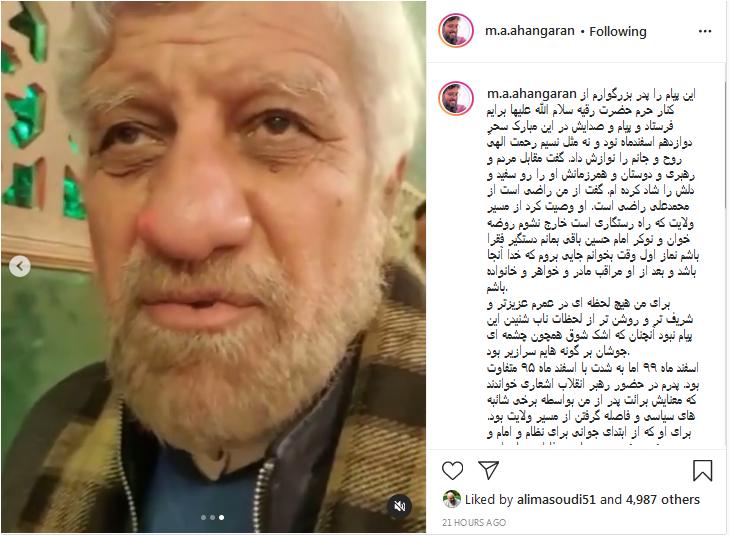 اعلام رضایت حاج صادق اهنگران از پسرش