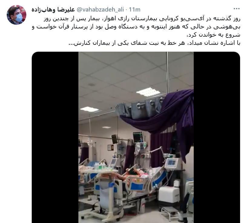 قرآن خواندن بیمار کرونایی بستری در ICU + فیلم