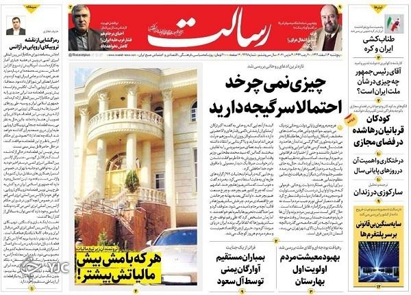 روزنامه های 14 اسفند