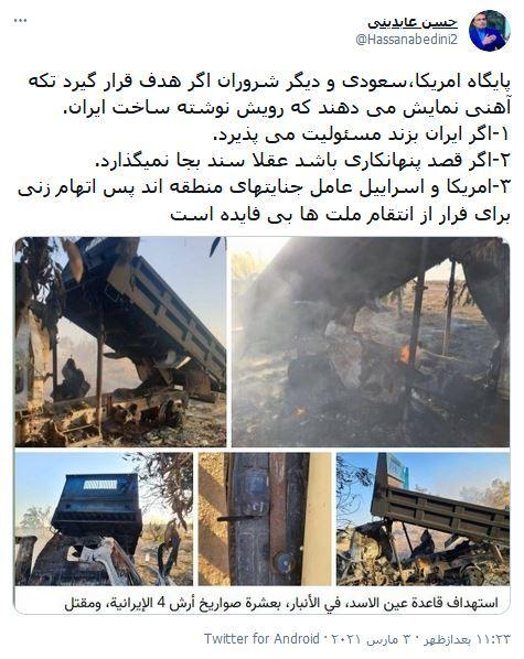 توضیحات عابدینی درباره حمله موشکی ایران به عین الاسد