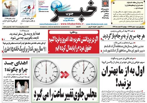 فرهنگ شیراز پذیرای فناوی های نوین است/مجلس جلوی تغییر ساعت را می گیرد/اهدای جسد چرا و چگونه؟