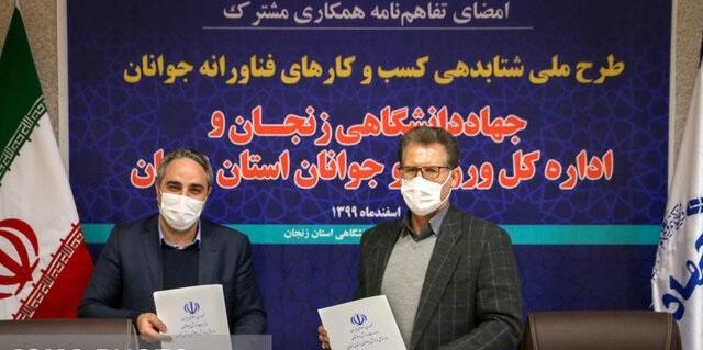 کسب و کارهای فناورانه جوانان در زنجان شتاب می گیرد