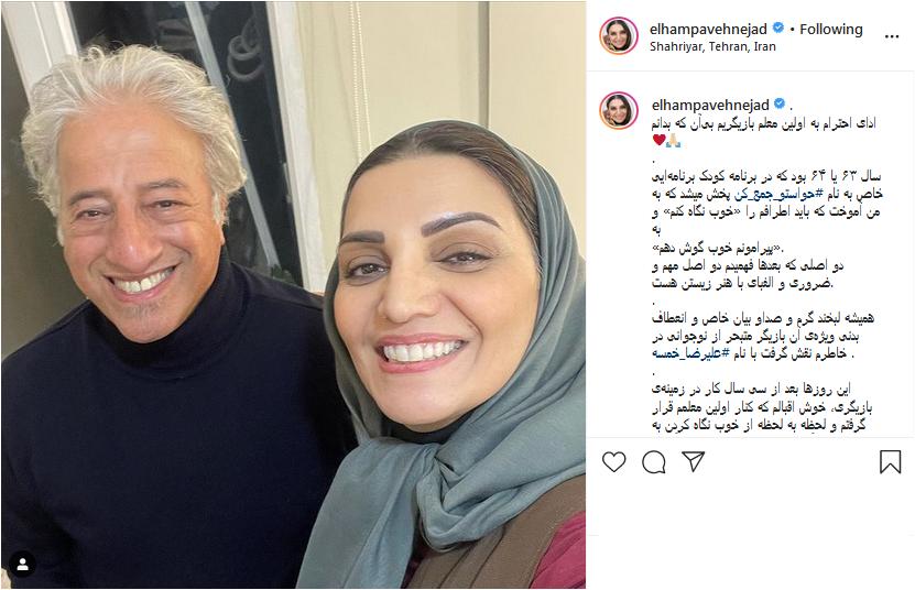 الهام پاوه نژاد و علیرضا خمسه