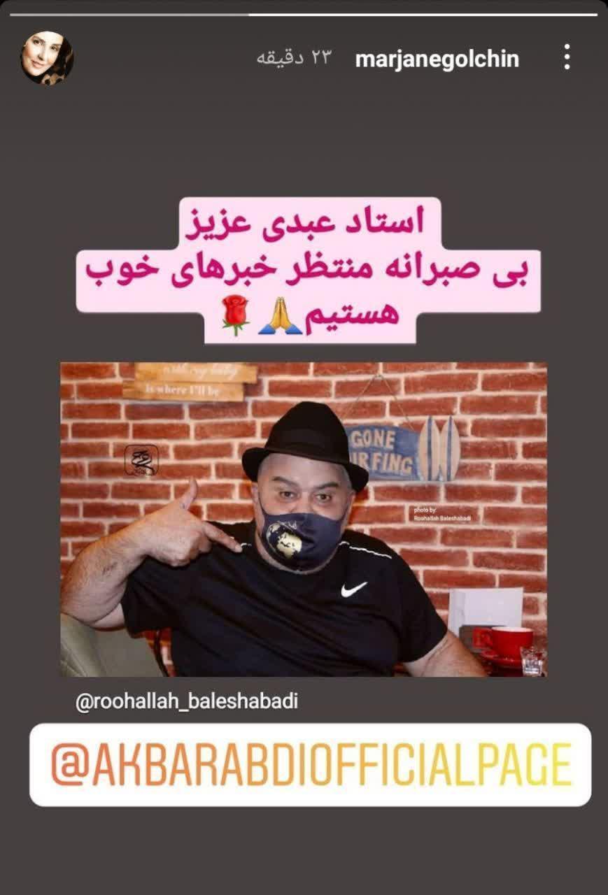 ارزوی بهبودی مرجانه گلچین برای اکبر عبدی