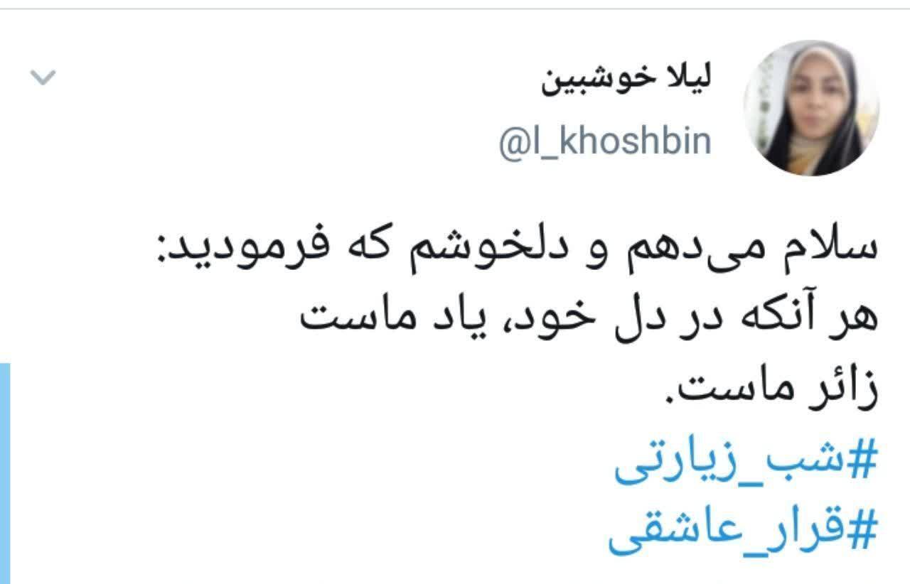توئیت عاشقان حسینی