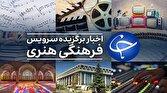 باشگاه خبرنگاران -سوپرایز کامران نجف زاده برای مجری تلویزیون/میزان رضایت مخاطبان تلویزیون از سریال «دادستان» مشخص شد