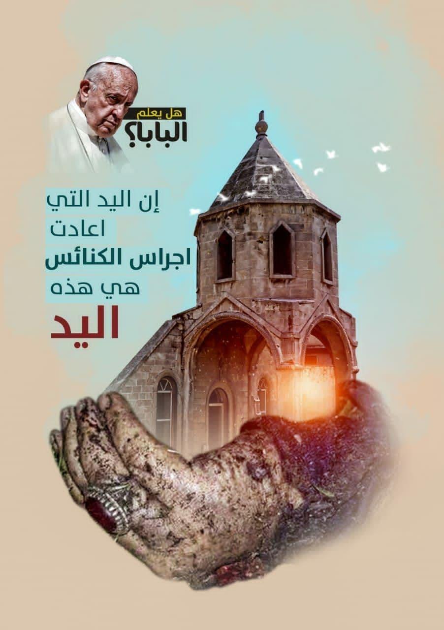 تصویرنگاشت هایی به مناسبت سفر پاپ به عراق