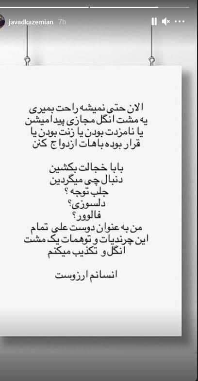 جواد کاظمیان