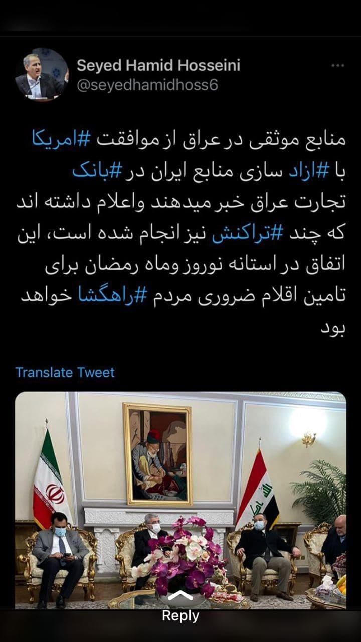 پول های بلوکه شده ایران در عراق آزاد شد
