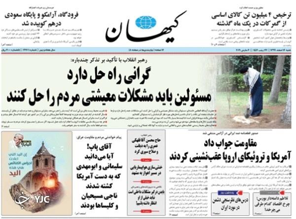 روزنامه های 16 اسفند