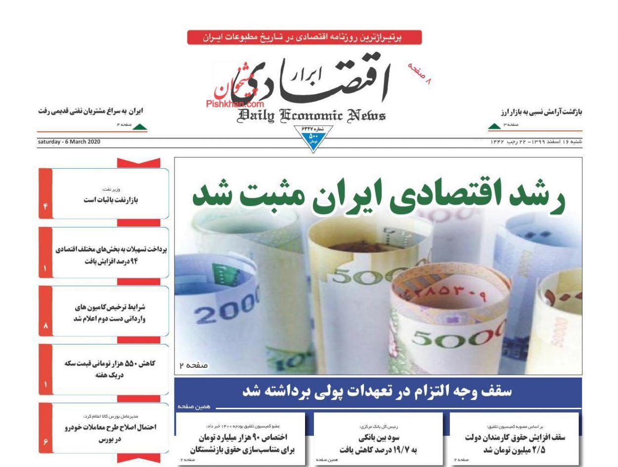 رشد اقتصادی ایران مثبت شد/ بیرونقترین شب عید خودروها/ مذاکره ایران با مشتریان نفتی در آسیا