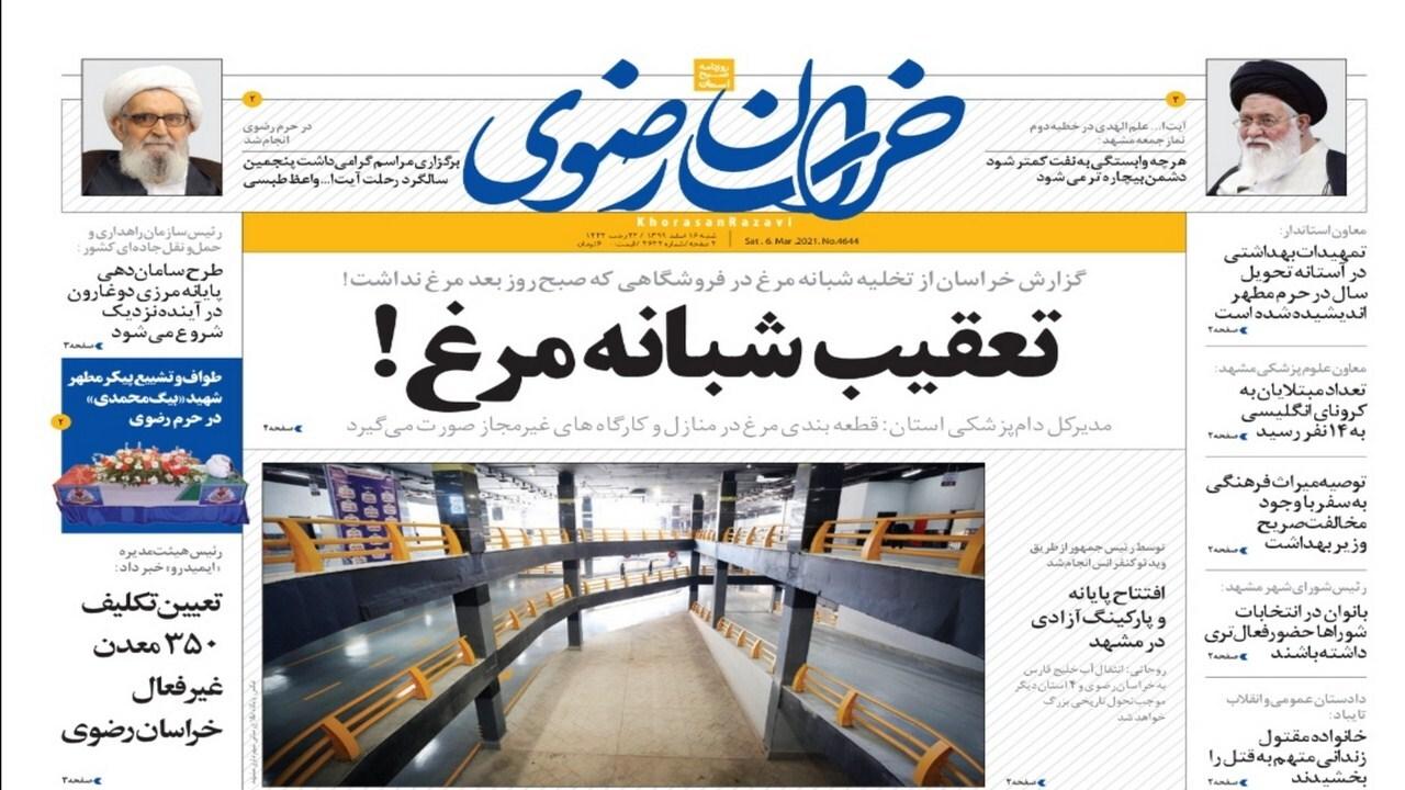 هدیه نسیه؟! / عین الاسد ۲